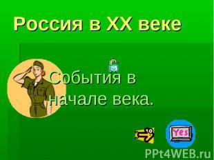 Россия в XX веке