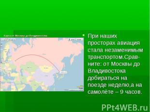 Карта от Москвы до ВладивостокаПри наших просторах авиация стала незаменимым тра