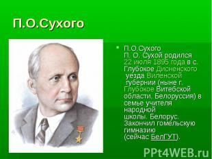 П.О.СухогоП.О.СухогоП.О.Сухой родился22 июля1895 года&nb