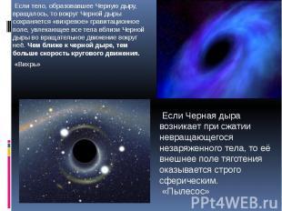 Если тело, образовавшее Черную дыру, вращалось, то вокруг Черной дыры сохраняетс