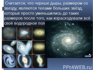 Считается, что черные дыры, размером со звезду, являются телами больших звёзд, к