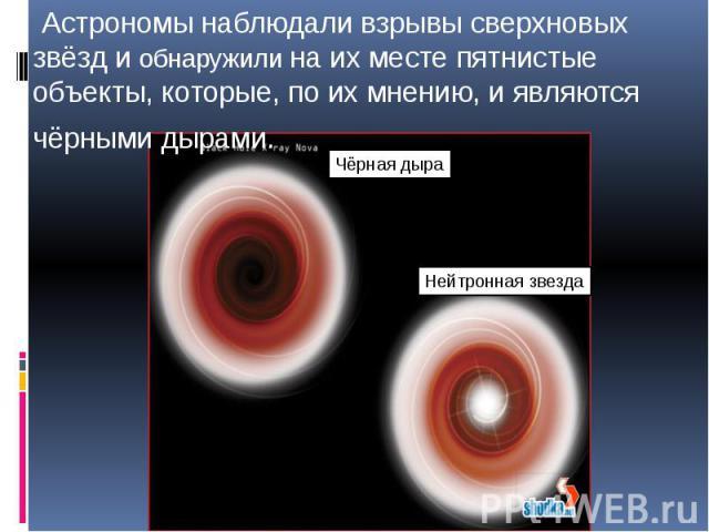 Астрономы наблюдали взрывы сверхновых звёзд и обнаружили на их месте пятнистые объекты, которые, по их мнению, и являются чёрными дырами. Астрономы наблюдали взрывы сверхновых звёзд и обнаружили на их месте пятнистые объекты, которые, по их мнению, …