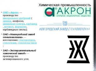 Химическая промышленность ОАО «Акрон»— производствоминеральных удобр