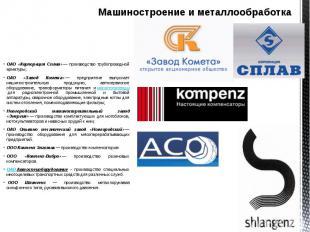 Машиностроение и металлообработка ОАО «Корпорация Сплав»— производство тру