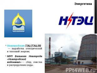 Энергетика Новгородская ТЭЦ (ТЭЦ-20)— выработка электрической и тепловой э