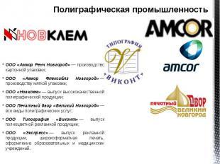 Полиграфическая промышленность ООО «Амкор Ренч Новгород»— производство кар