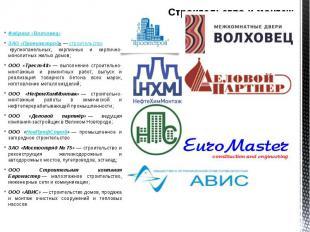 Строительство и монтаж Фабрика «Волховец» ЗАО «Проектстрой»—строител