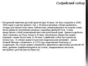 Софийский собор Бесценный памятник русской архитектуры XI века. Он был сооружён