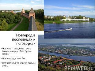 Новгород в пословицах и поговорках Новгород— отец, Киев— мать, Москв