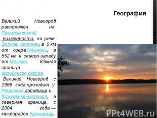 География Великий Новгород расположен наПриильменской низменности, на реке