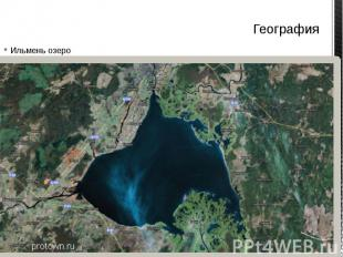 География Ильмень озеро