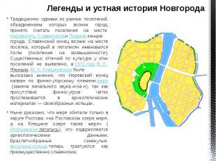 Легенды и устная история Новгорода Традиционно одними из ранних поселений, объед