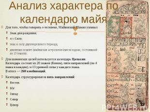 Анализ характера по календарю майя Для того, чтобы говорить очеловеке, Май