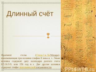 Длинный счёт Фрагмент стелы (Стела 1 в Ла Мохара), показывающая три колонки глиф