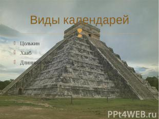 Виды календарей Цолькин Хааб Длинный счёт