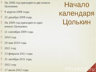 Начало календаря Цолькин На 2008 год приходится два начала Цолькина: 9 апреля 20