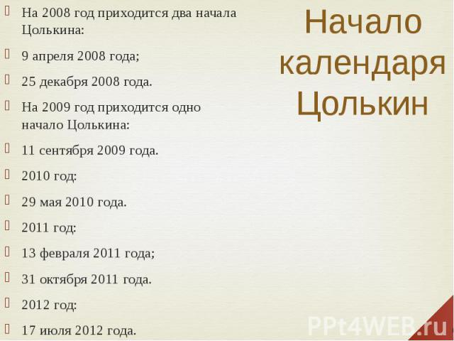 Начало календаря Цолькин На 2008 год приходится два начала Цолькина: 9 апреля 2008 года; 25 декабря 2008 года. На 2009 год приходится одно начало Цолькина: 11 сентября 2009 года. 2010 год: 29 мая 2010 года. 2011 год: 13 февраля 2011 года; 31 октября…