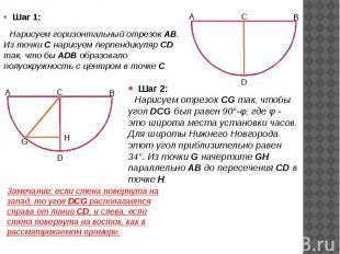 Шаг 1: Шаг 1: Нарисуем горизонтальный отрезок AB. Из точки C нарисуем перпендику