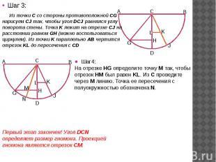 Шаг 3: Шаг 3: Из точки C со стороны противоположной CG нарисуем CJ так, чтобы уг