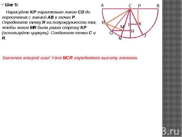 Шаг 5: Шаг 5: Нарисуйте KP параллельно линии CD до пересечения с линией AB в точке P. Определите точку R на полуокружности так, чтобы линия MR была равна отрезку KP (используйте циркуль). Соедините точки C и R.