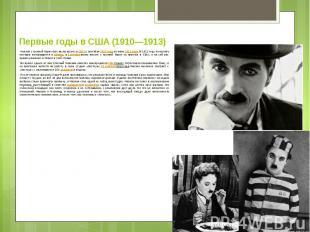 Первые годы в США (1910—1913) Чаплин с труппой Карно был на гастролях вСША