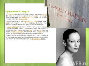 Признание и смерть В1972 годуЧаплин во второй раз получил почётного