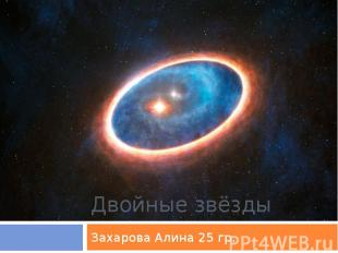 Двойные звёзды Захарова Алина 25 гр.