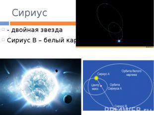Сириус - двойная звезда Сириус В – белый карлик