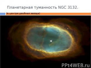 Планетарная туманность NGC 3132. (в центре двойная звезда)
