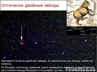 Оптически двойные звёзды