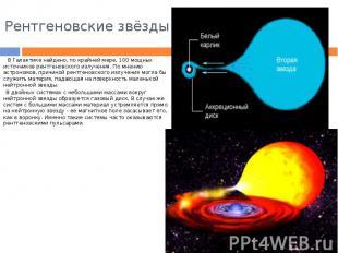 Рентгеновские звёзды В Галактике найдено, по крайней мере, 100 мощных источников