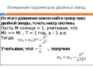 Измерение параметров двойных звёзд Если предположить, что закон всемирного тягот