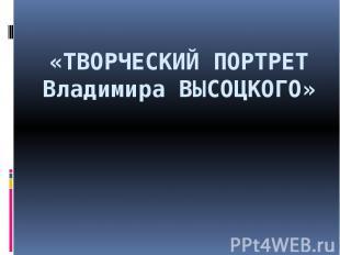 «ТВОРЧЕСКИЙ ПОРТРЕТ Владимира ВЫСОЦКОГО»