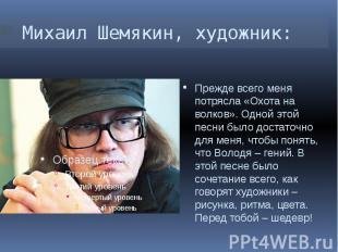 Михаил Шемякин, художник: