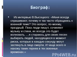 Биограф: Из интервью В.Высоцкого: «Меня всегда спрашивают, почему я так часто об