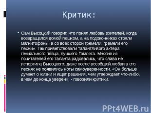 Критик: Сам Высоцкий говорит, что понял любовь зрителей, когда возвращался домой