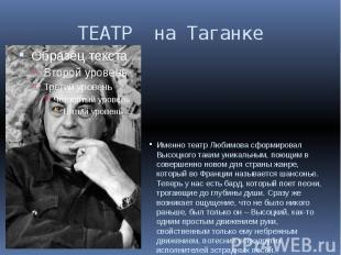 ТЕАТР на Таганке Именно театр Любимова сформировал Высоцкого таким уникальным, п