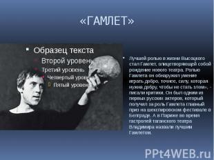 «ГАМЛЕТ» Лучшей ролью в жизни Высоцкого стал Гамлет, олицетворяющей собой рожден
