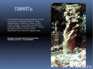 ПАМЯТЬ За могилой Высоцкого всегда ухаживают тысячи поклонников. На панихиде гов