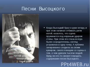 Песни Высоцкого