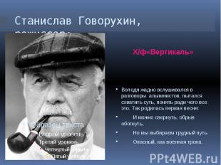 Станислав Говорухин, режиссер:
