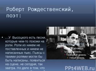 Роберт Рождественский, поэт: