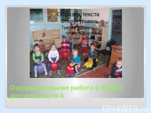 Оздоровительная работа в МКДОУ детский сад № 4