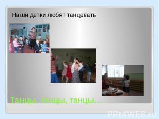 Танцы, танцы, танцы…Наши детки любят танцевать