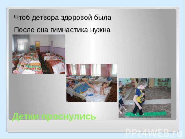 Детки проснулисьЧтоб детвора здоровой былаПосле сна гимнастика нужна
