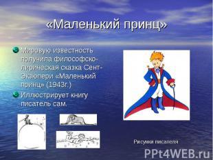 Мировую известность получила философско-лирическая сказка Сент-Экзюпери «Маленьк