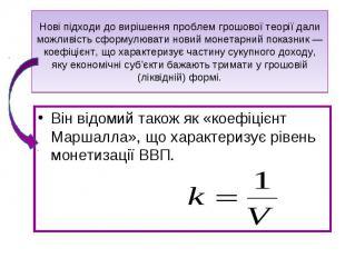 Він відомий також як «коефіцієнт Маршалла», що характеризує рівень монетизації В