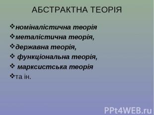номіналістична теорія номіналістична теорія металістична теорія, державна теорія