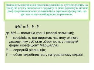 де Md — попит на гроші (касові залишки); k — коефіцієнт, що виражає частину річн