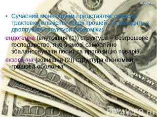 Сучасний монетаризм представляє сучасну трактовку кількісної теорії грошей, та в